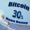 Волна BITCOIN+30%