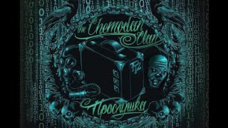 The Chemodan Clan -