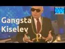 Gangsta Kiselev — Putin Putin Putin