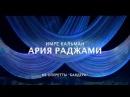 Кальман Ария Раджами из оперетты БАЯДЕРА Олег Корж