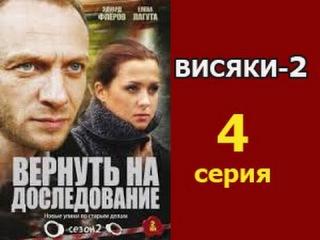 Сериал Висяки 2 сезон, Вернуть на доследование - 4 серия, детективный сериал, крим ...