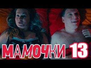Мамочки - Сезон 1 Серия 13 - русская комедия HD