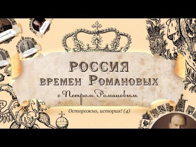 Император Иоанн Антонович Железная маска русской истории