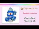 Игрушка Снеговик спицами. Часть 2.Knitting. Toy Snowman. Part 2.