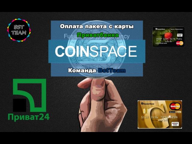 Оплата пакета Coinspace с карты Приватбанка (Коинспейс) BstTeam eeoneguy