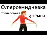 Фитнес дома | Суперсемидневка 1. Тренировка 2. Три темпа