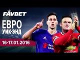 Челси - Эвертон Ливерпуль - Манчестер Юнайтед Милан - Фиорентина прогноз на футбол FavBetTV
