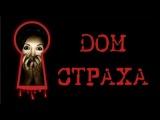 Дом страха Мерлин 1 сезон 4 серия