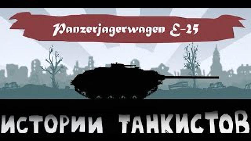 Е25 - Истории танкистов | Приколы, баги, забавные ситуации World Of Tanks.
