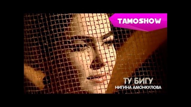 Нигина Амонкулова - Ту бигу | Nigina Amonqulova - Tu Bigu (2012)