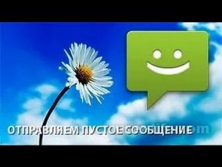 Как отправить пустое сообщение Вконтакте без кода пустоты.