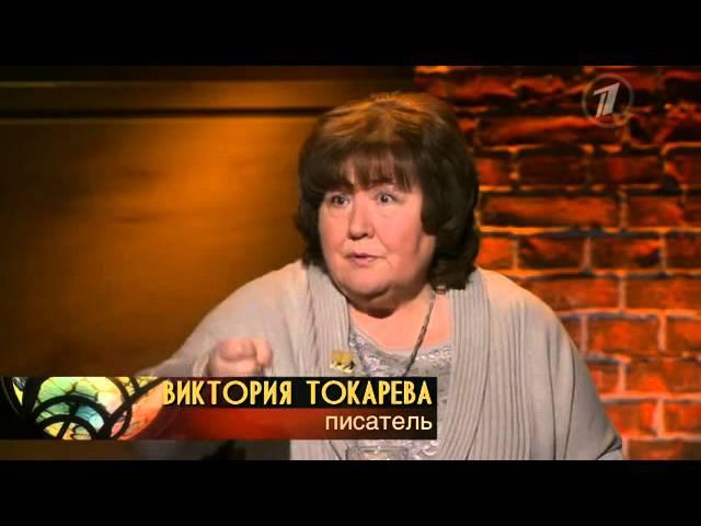 Виктория Токарева. Писатель. 15.05.2014 [На ночь глядя]