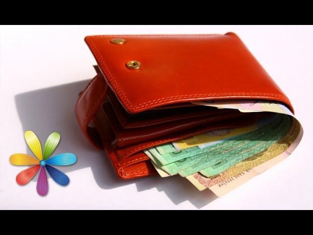 Выбираем кошелек который принесет богатство Все буде добре Выпуск 644 30 07 15