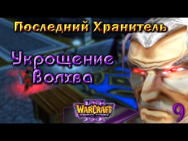 9 МАКСИМУМ СЛОЖНЫХ ЗАКЛИНАНИЙ! [Укрощение Волхва] - Warcraft 3 TFT Последний Хранитель прохождение