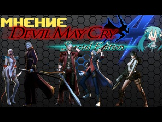 Devil May Cry 4 Special Edition Обзор by Bloody Rabit