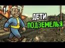 Fallout 3 Прохождение На Русском 1 — ДЕТИ ПОДЗЕМЕЛЬЯ