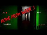 HOME FROM WORK 3 [Паранормальные явления на камеру]