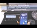 Видеоинструкция для водителей по работе с тахографом ШТРИХ Тахо RUS