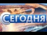 Последние новости НТВ программа Сегодня 8:00  27.02.2016