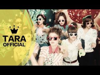 T-ARA(티아라) - Roly Poly (Short Ver.) [MV]