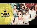 T-ARA(티아라) _ Roly Poly 롤리폴리 OFFICIAL MV (Short Ver.)