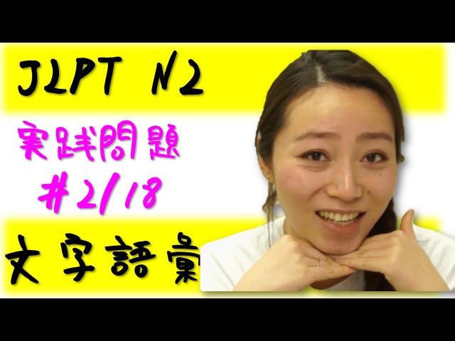 Learn Japanese JLPT N2 文字語彙 実践問題  2/18