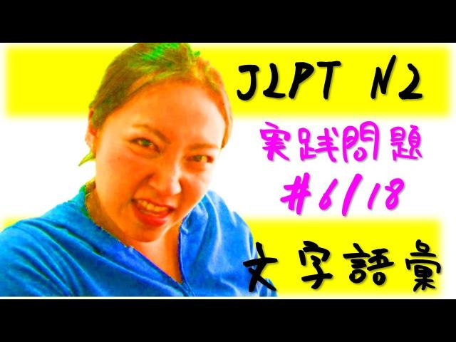 Learn Japanese JLPT N2 文字語彙 実践問題 6/18