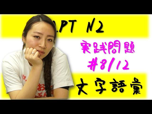 Learn Japanese JLPT N2 文字語彙 実践問題 8/18