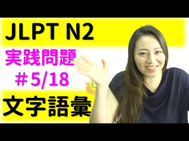 Learn Japanese JLPT N2 文字語彙 実践問題 5/18