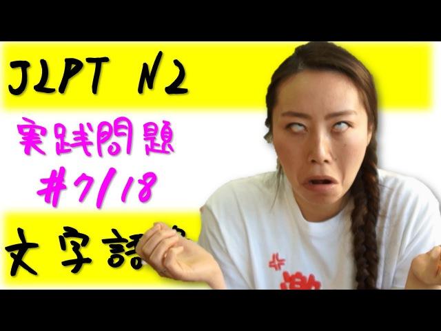 Learn Japanese JLPT N2 文字語彙 実践問題 7/18