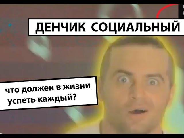 Что должен успеть за жизнь каждый Денис Борисов