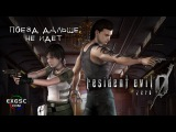 Resident Evil: Zero HD Remaster #2. Поезд дальше не идёт [RUS]