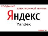 [Enmar.ru] Создание Яндекс почты.