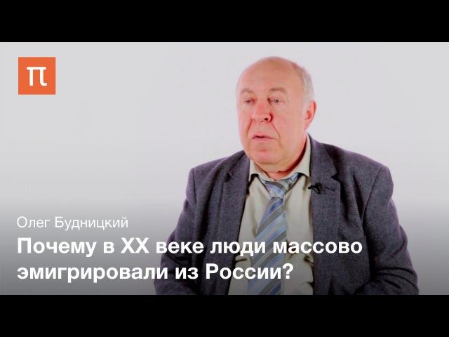 Первая волна русской эмиграции — Олег Будницкий