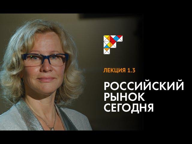 Курс «Маркетинг». Лекция 1.3: Российский рынок сегодня