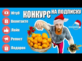 КОРЗИНА МАНДАРИН И ШАМПАНСКОЕ ДАРОМ - НОВОГОДНИЙ КОНКУРС NARASHVAT24