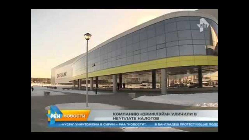 РЕН ТВ Новости 06 03 2015 Oriflame
