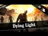 Dying Light - Напряжение #3