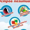 """Развлекательный центр """"Остров Позитива"""" в Кузнец"""
