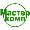 МастерКомп г. Коростень