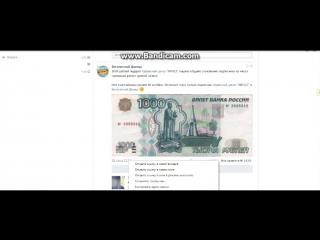 Розыгрыш 18 10 2015 (1000 рублей)