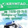 KRYMTAO - Таобао, Aliexpress посредник в Крыму!