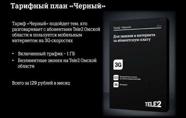 Сайт о Tele2 – Омск – Тарифы Теле2 в Омской области