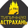 Типичная Астрахань ✔