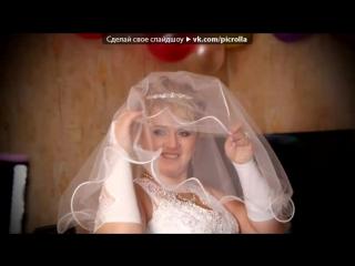 «НАША СВАДЬБА» под музыку *Свадебные песни* Алсу - Вместе и навсегда. Picrolla
