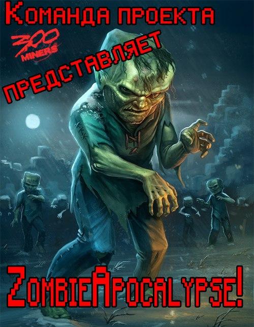 О балансе на ZombieApocalypse2