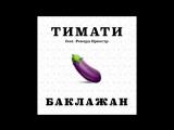 Тимати feat. Рекорд Оркестр - Баклажан (Премьера трека, 2015).