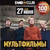 МультFильмы * 27.06 * ГЛАВCLUB *100 руб.