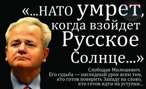 слова слободана милошевича на суде Читать