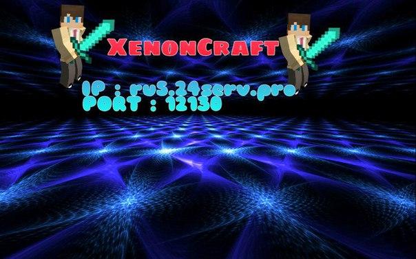 Сервер XenonCraft!
